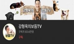 [Opinion] 강형욱의 보듬TV로 보는 강아지와 인간세계의 평행이론 [동물]