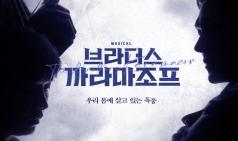 [Review] '브라더스 까라마조프', 악은 의지인가 행동인가? [공연]