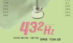 """(~05.31) 버스크 음악극 """"432Hz"""" [연극, 대학로 TOM 2관]"""