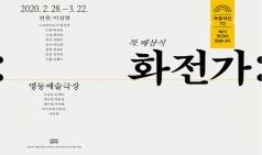 (~03.22) 화전가 [연극, 명동예술극장]