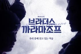 [Review] 서로를 향한 외침 그리고 침묵 - 뮤지컬 브라더스 까라마조프 [공연]