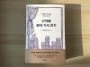 [Review] 문학 여행의 필수품 - '문학에 빠져 죽지 않기' [도서]