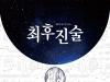 (~05.31) 최후진술 [뮤지컬, 예스24스테이지 2관]