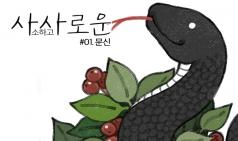 [사사로운] #01. 문신