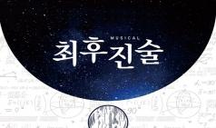 [Vol.582] 최후진술