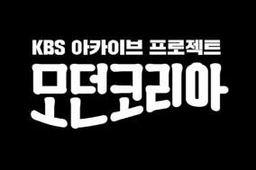 [Opinion] 우리는 어디까지 왔는가 - KBS 모던코리아 [TV/드라마]
