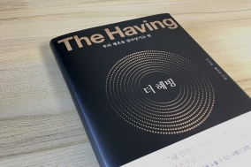 [Review] 부와 행운을 끌어당기는 마법의 감정, '더 해빙 The Having' [도서]