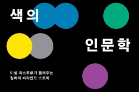 [도서] 색의 인문학
