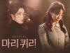 "[Opinion] 여성 서사 공연의 해답을 찾다 - 뮤지컬 ""마리 퀴리"" [공연예술]"
