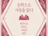 [도서] 문학으로 사랑을 읽다