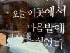 [Review] 책방 이야기 - 출판저널 516호 [도서]