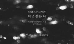 [Vol.591] 티끌 같은 나