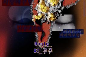 [존재시간] Oogly_#2_우주