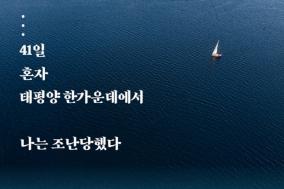 [도서] 어드리프트
