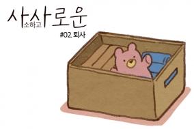 [사사로운] #02. 퇴사