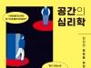 [PRESS] 슬기로운 거리두기를 위해 알아두면 좋은 공간심리학 - 공간의 심리학 [도서]