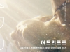 [Review] 어드리프트 : 생존자의 기록 [도서]
