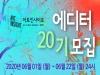 [아트인사이트] 에디터 20기 모집 (~06/22)