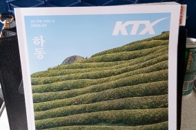 [Opinion] 열차가 닿는 곳의 이야기 - KTX 매거진 [도서]