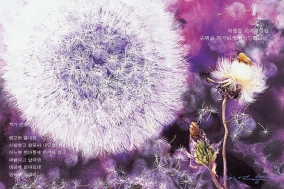(~06.07) 민들레 홀씨 [연극, 보광극장]