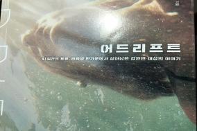 [Review] 상실의 바다에서 돛을 펴다 - 어드리프트 [도서]