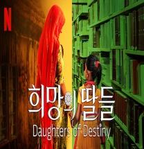 [오피니언] 우리가 간신히 희망하는 것들 - 넷플릭스 다큐 '희망의 딸들' [다큐멘터리]