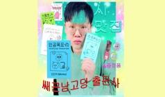 [Interview] 독립출판물 제작자 민민우(MINMINU)