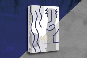 [Review] 숨 막히는 하이퍼 리얼리즘 - 장녀들 [도서]
