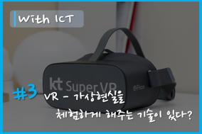 [With ICT] EP.3 : VR _ 집에서도 콘서트를 즐길 수 있다?