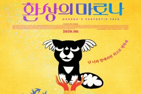[Review] 우유맛 행복 - 환상의 마로나 [영화]