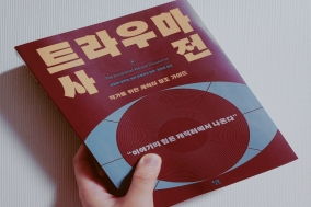 [Review] 작가를 위한 캐릭터 창조 가이드, 책 '트라우마 사전'