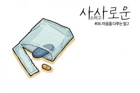 [사사로운] #06. 마음을 다루는 일 2
