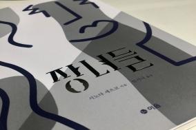 [Review] 세상 모든 '장녀들'의 이야기 [도서]