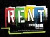[Opinion] 사랑으로 오늘을 살아가라 - 뮤지컬 'Rent' [공연예술]