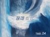 [에세이] TMBP 04. 장래희망