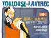 [Vol.622] 툴루즈 로트렉 앵콜展