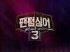 [Opinion] 팬텀싱어 시즌 3 우승자 라포엠, 각자의 매력이 돋보였던 경연곡들 [TV/예능]
