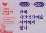 (~08.28) 제20회 서울국제대안영상예술페스티벌 [메가박스 홍대, 서울아트시네마 등]
