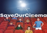 [Opinion] Save our cinema [영화]
