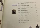 [Review] 서양미술사 첫걸음: 1일 1미술 1교양 [도서]