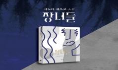 [Review] '돌봄 노동', 우리들의 이야기 - 장녀들 [도서]