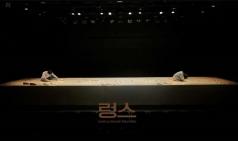 [Opinion] 좋은 사람이 되기 위한 인생의 여정, 연극 '렁스' [공연예술]