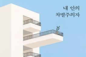 [PRESS] 내 안의 차별주의자