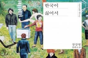 [Opinion] 한국이 싫어서, 떠나고 나면 행복할까? [도서]