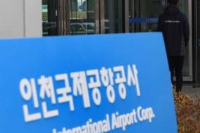 [칼럼] '인국공 논란', 한국 사회는 정말 공정과 평등을 바라는가