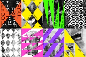 (~08.31) 서울프린지페스티벌2020 [다원예술, 문화비축기지]