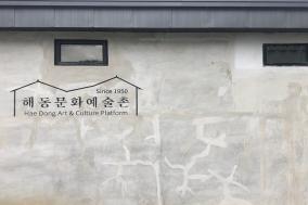 [Opinion] 옛 해동주조장이 문화예술촌으로? : 담양 해동문화예술촌에 다녀오다 [문화 공간]
