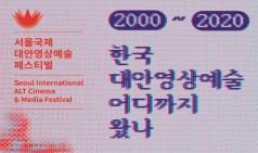 [Preview] 서울국제대안영상페스티벌 - 과거에서 현재까지의 대안영상예술 발자취, 그리고 미래의 전망