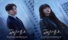 [Opinion] 끝까지 쫓는다, 3년만에 돌아온 비밀의 숲 [TV/드라마]