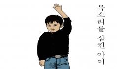 [PRESS] 그 아이는 왜 목소리를 숨겼을까? - 목소리를 삼킨 아이 [도서]
